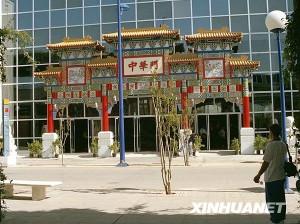 Fachada tradicional que reproducía la de un palacio imperial (Fotografía Xinhuanet).