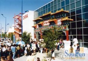 Pabellón de China durante la Exposición Universal de Sevilla (Fotografía Sou Fun).